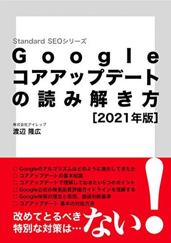 Googleコアアップデートの読み解き方[2021年版]
