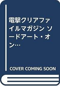 電撃クリアファイルマガジン ソードアート・オンライン キリト&アスナ (電撃ムックシリーズ)