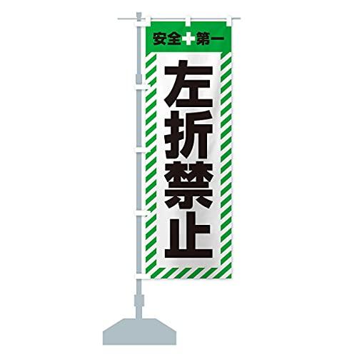 左折禁止・安全第一・工事現場・道路工事・交通整理・誘導 のぼり旗(レギュラー60x180cm 左チチ 標準)