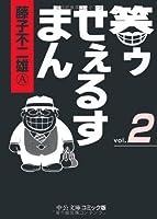 笑ゥせぇるすまん 2 (中公文庫 コミック版 ふ 2-49)