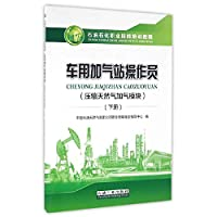 Vehicle refueling station operator (compressed natural gas refueling module)(Chinese Edition)