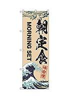 のぼり 朝定食 MORNING SET 白波 ISH-231【受注生産】 2枚セット