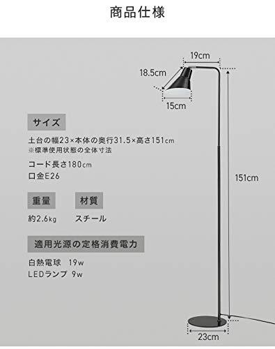 モダンデコスタンドライトフロアライトおしゃれ1灯LED照明ライトスポットライト北欧【Sofia】(ホワイト)