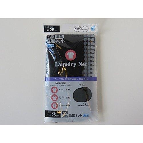 洗濯ネット 丸型(直径25cm) 細かめ 黒色