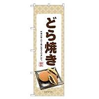 アッパレ のぼり旗 どら焼き のぼり 四方三巻縫製 (ベージュ,ジャンボ) F19-0134C-J