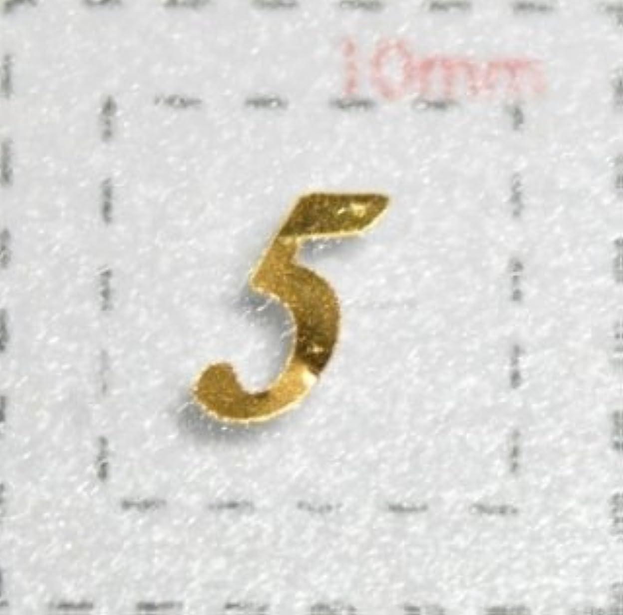 区画理由素敵な【数字ネイルシール】1筆記体《5》ゴールド/1シート9枚
