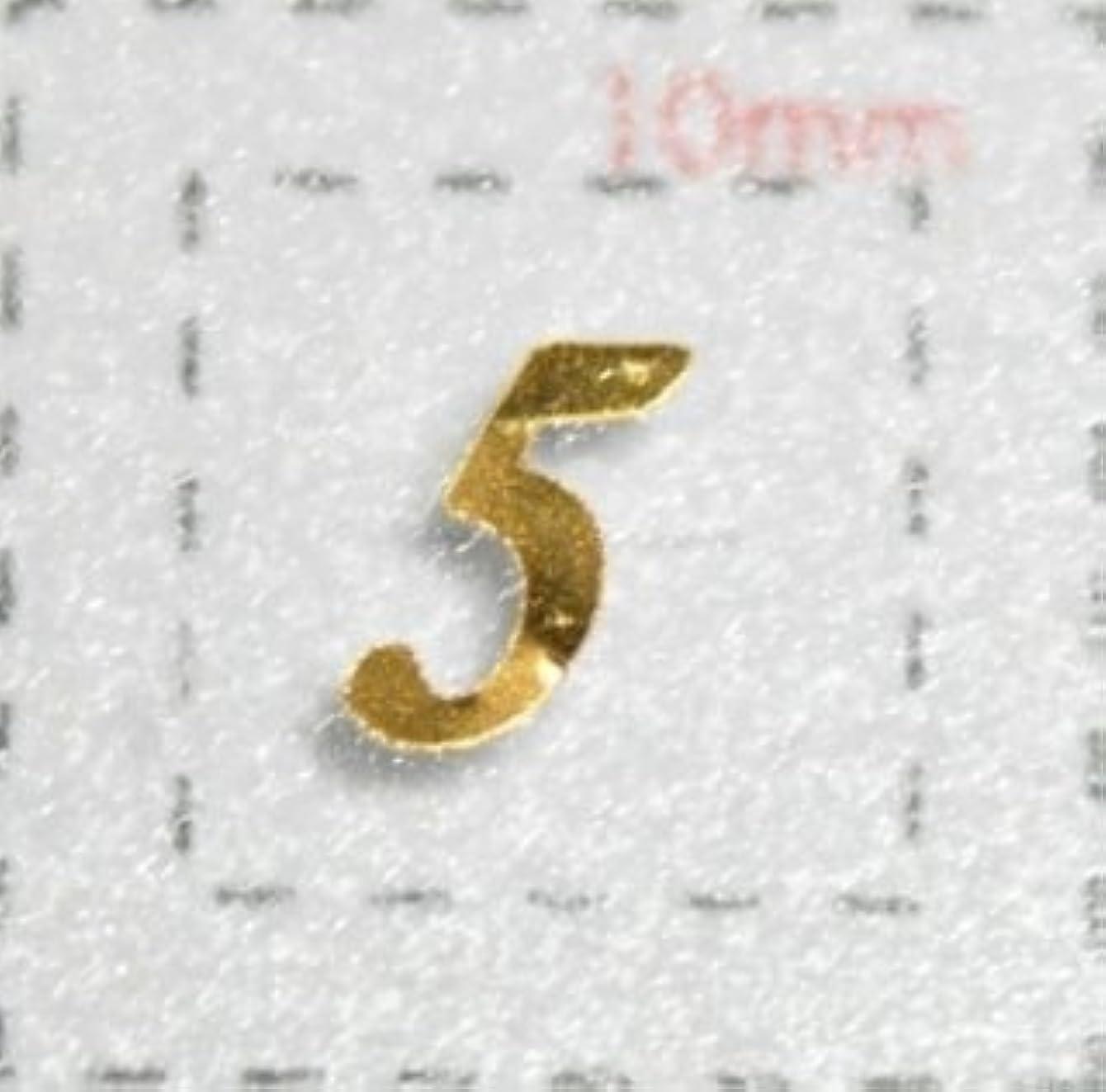変更可能悲劇本能【数字ネイルシール】1筆記体《5》ゴールド/1シート9枚