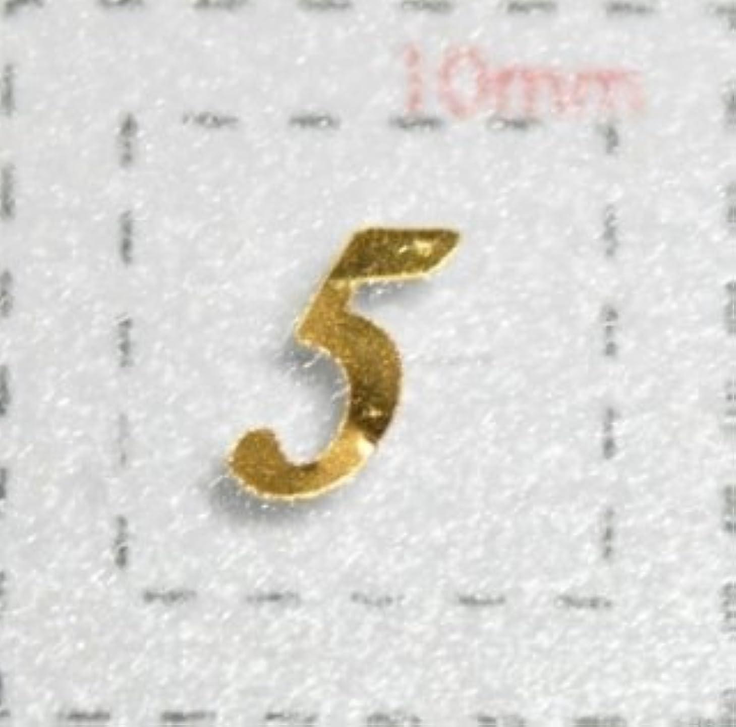 と闘うゲインセイ塩【数字ネイルシール】1筆記体《5》ゴールド/1シート9枚