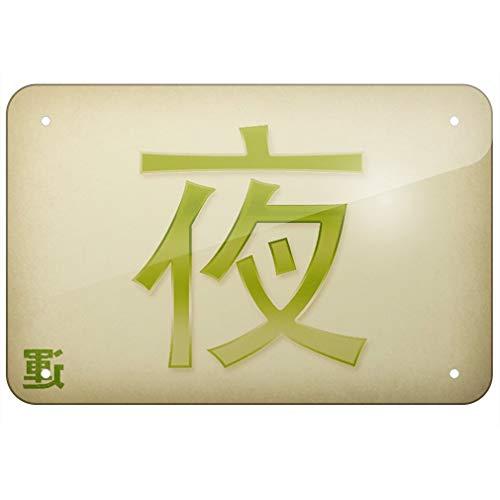 SIGNCHAT Metallschild Nacht-chinesische Schriftzeichen grün Buchstaben Blechschild 20,3 x 30,5 cm
