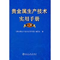 贵金属生产技术实用手册(上册) \本书编委会