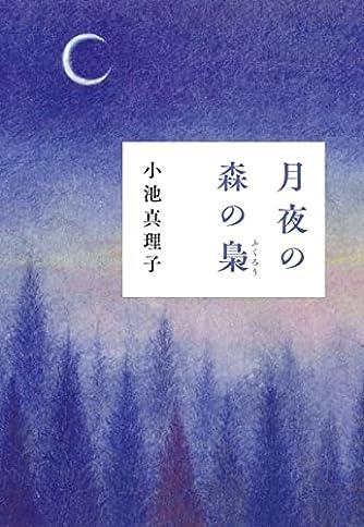 月夜の森の梟