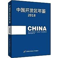 China Development Zone Yearbook 2018(Chinese Edition)