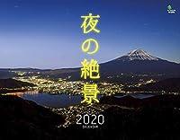 夜の絶景カレンダー 壁掛け(2020) ([カレンダー])