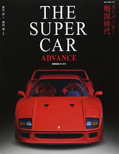『THE SUPER CAR ADVANCE (NEKO MOOK)』のトップ画像