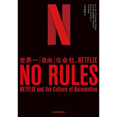 NO RULES 世界一「自由」な会社、NETFLIX