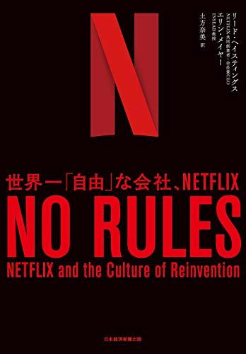NO RULES(ノー・ルールズ) 世界一「自由」な会社、NETFLIX (日本経済新聞出版)