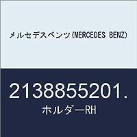 メルセデスベンツ(MERCEDES BENZ) ホルダーRH 2138855201.