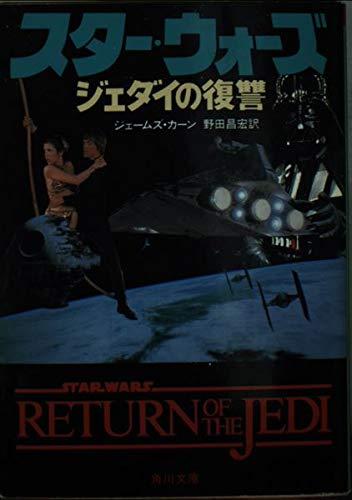 スター・ウォーズ ジェダイの復讐 (角川文庫 赤 726-1)の詳細を見る