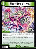 デュエルマスターズ DMEX12 75/110 桜風妖精ステップル (U アンコモン) 最強戦略!!ドラリンパック (DMEX-12)