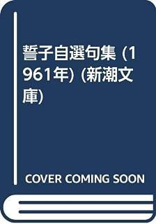 誓子自選句集 (1961年) (新潮文庫)