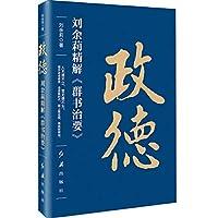 Zhengde: Liu Yuli's mastery(Chinese Edition)