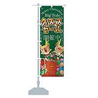 クリスマスセール開催中 のぼり旗 サイズ選べます(ショート60x150cm 左チチ)