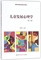 Child Developmental Psychology (2nd Edition)(Textbook of General Selected Course in Colleges and Universities) (Chinese Edition)