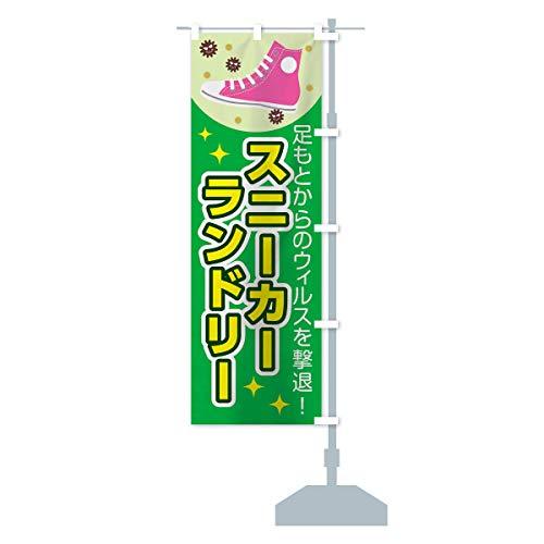 スニーカーランドリー のぼり旗 サイズ選べます(ショート60x150cm 右チチ)