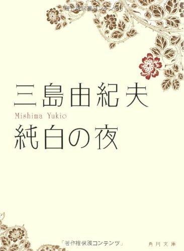 純白の夜 (角川文庫)