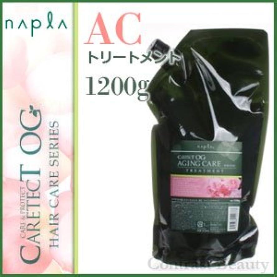 胃はげ会社【X2個セット】 ナプラ ケアテクトOG トリートメントAC 1200g リフィル