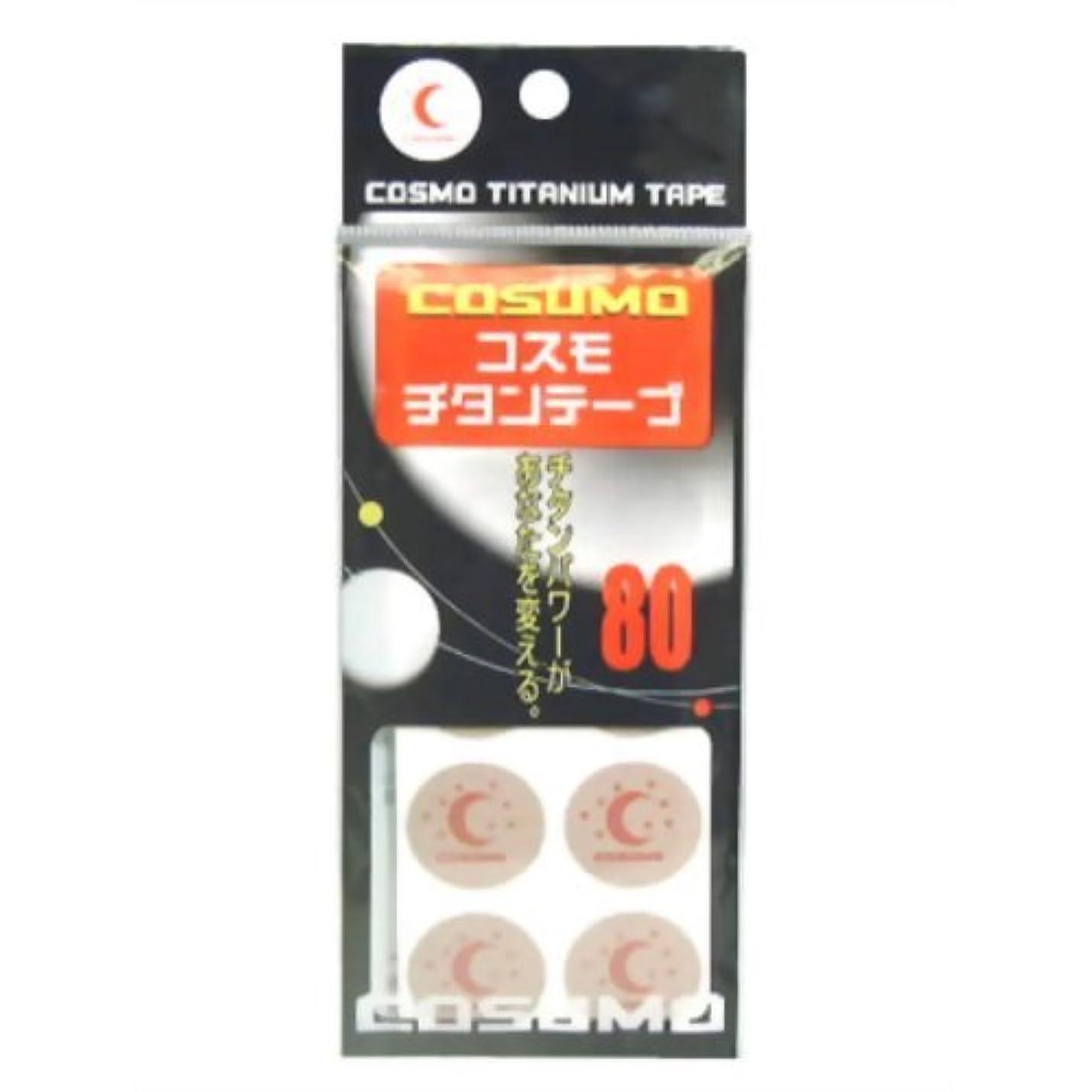 審判きゅうり排泄するコスモチタンテープ