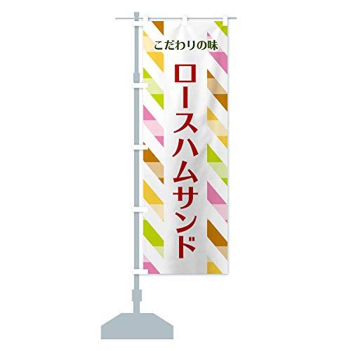 ロースハムサンド のぼり旗 サイズ選べます(コンパクト45x150cm 左チチ)