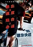Premium Rush - Joseph Gordon Levitt - Taiwan – Film