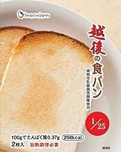 越後の食パン(たんぱく調整パン)