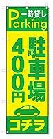 のぼり旗 一時貸し 駐車場 400円 (W600×H1800)5-16920