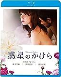 惑星のかけら[Blu-ray/ブルーレイ]