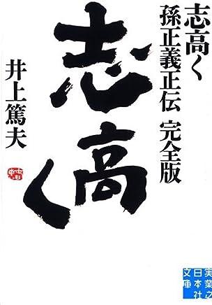 志高く 孫正義正伝 完全版 (実業之日本社文庫)