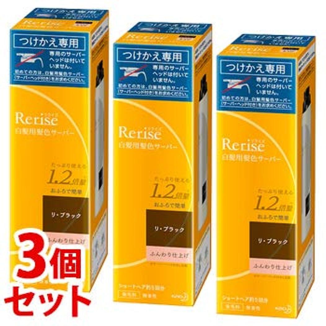 拾う著名な小麦《セット販売》 花王 リライズ 白髪用髪色サーバー リ?ブラック ふんわり仕上げ つけかえ用 (190g)×3個セット 付け替え用 染毛料