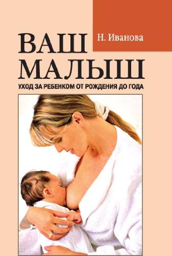 Ваш малыш. Уход за ребенком от рождения до года (Russian Edition)