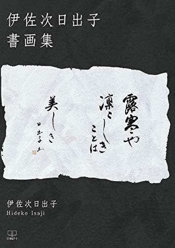 伊佐次日出子書画集(22世紀アート)