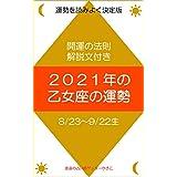 2021年の星占い・12星座別運勢:乙女座(おとめ座)