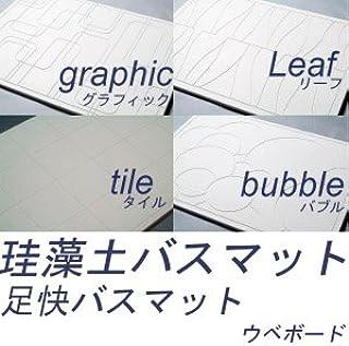 珪藻土バスマット UB足快バスマット グラフィック 【お得な2個セット】