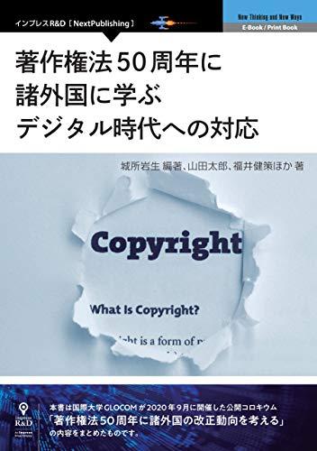 著作権法50周年に諸外国に学ぶデジタル時代への対応 (NextPublishing)