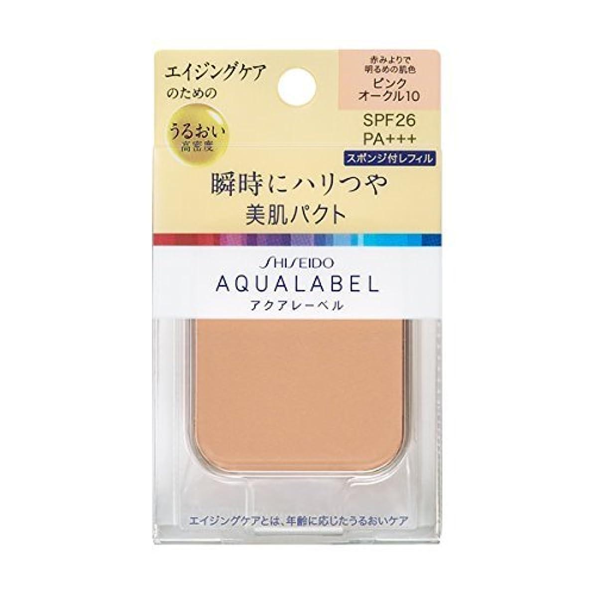 ビーム憲法信頼性のあるアクアレーベル 明るいつや肌パクト ピンクオークル10 (レフィル) 11.5g×6個