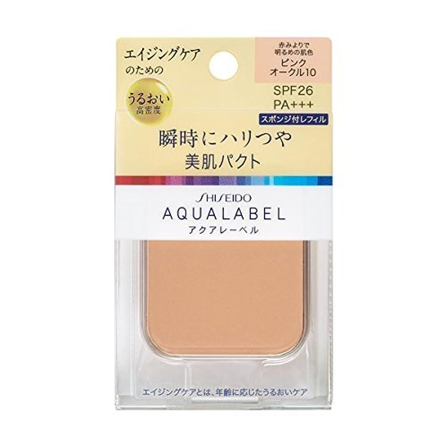 宿傘ピンアクアレーベル 明るいつや肌パクト ピンクオークル10 (レフィル) 11.5g×6個