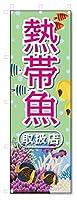 のぼり旗 熱帯魚 (W600×H1800)ペット・サンゴ