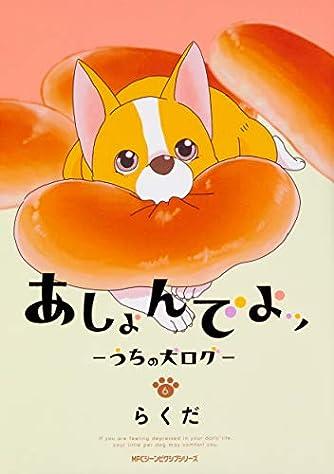 あしょんでよッ ~うちの犬ログ~ (6) (ジーンピクシブシリーズ)