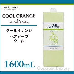 【X3個セット】 ルベル クールオレンジ ヘアソープ クール 1600ml