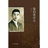 Worship hidden yu legend(Chinese Edition)