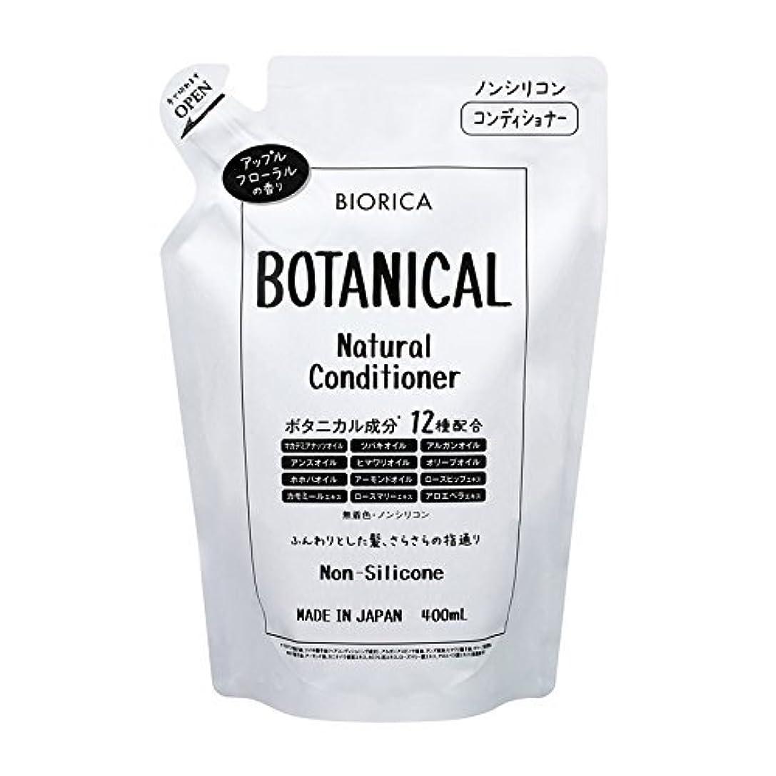 思いやりのある平行ヤギBIORICA ビオリカ ボタニカル ノンシリコン コンディショナー 詰め替え アップルフローラルの香り 400ml 日本製